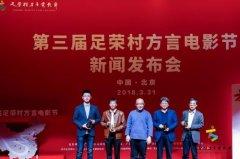 足荣村方言电影节启动 第三届将探索年轻态道路