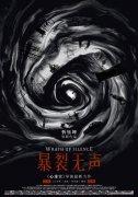 """忻钰坤新戏发布""""深渊"""