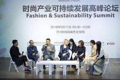 时尚产业可持续发展高峰论坛构建绿色产业生态