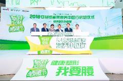 2018安利纽崔莱营养中国行在广州启动