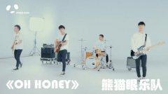 熊猫眼乐队《oh honey》MV甜蜜上线  温暖春日
