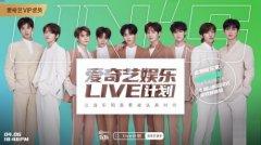 爱奇艺娱乐LIVE计划首发 UNINE成团一周年将献