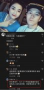 为上综艺假离婚?王栎鑫前妻吴雅婷怒斥网友